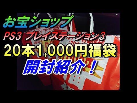 お宝ショップ PS3福袋!20本1000円 開封紹介!