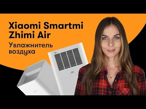 Обзор-разбор увлажнителя воздуха Xiaomi Air Humidifier 2