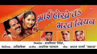 BHAI HOKHE TA BHARAT NIYAN  Full Bhojpuri Movie