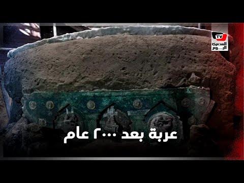 اكتشاف «لا مثيل له» في إيطاليا .. العثور على عربة في بومبي بعد 2000 عام !
