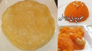 Poori Ke Sath Kahe Jane Wala Halwa Recipe|Poori Ka Sath Kanay Wala Halwa|Suji Ka Halwa