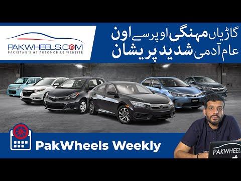 MG Plant Setup In Pakistan | Haval Jolion & H6 | New Honda City | PakWheels Weekly