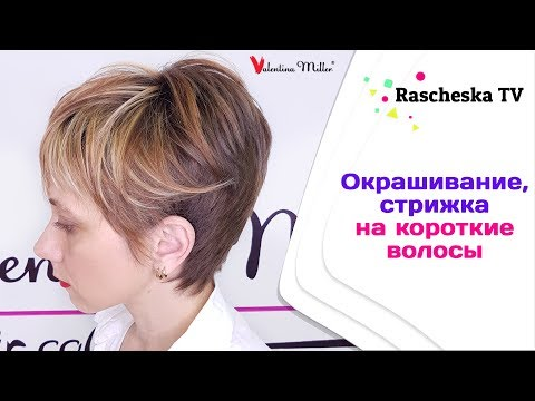 Окрашивание и стрижка на короткие волосы