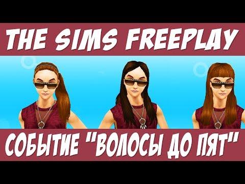 The Sims FreePlay Событие волосы до пят / Прохождение Симс Фриплей