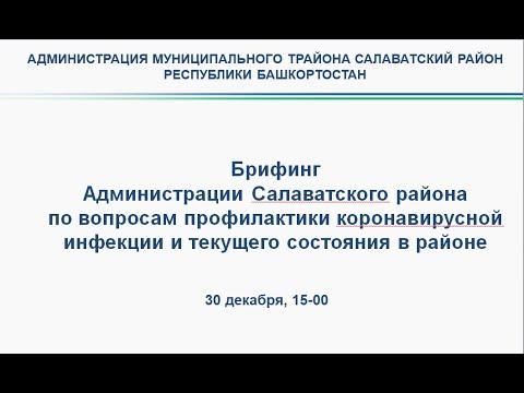 Брифинг  администрации Салаватского района от 30.12.2020