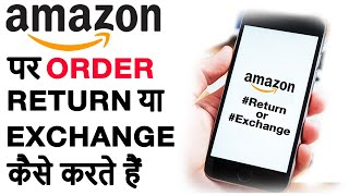 How To Return or Exchange Products on Amazon | How To Return Amazon Items | Item Return or Exchange