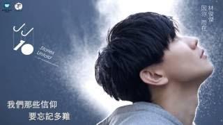 林俊傑 JJ Lin   修煉愛情 Practice Love (華納 Official 官方完整音檔)