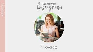 Литературные роды и жанры | Русская литература 9 класс #49 | Инфоурок