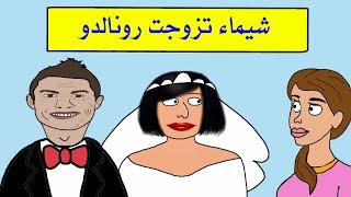 شيماء طب بيها جني واتورط