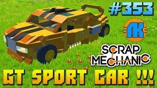Scrap Mechanic \ #353 \ GT SPORT CAR !!! \ СКАЧАТЬ СКРАП МЕХАНИК !!!