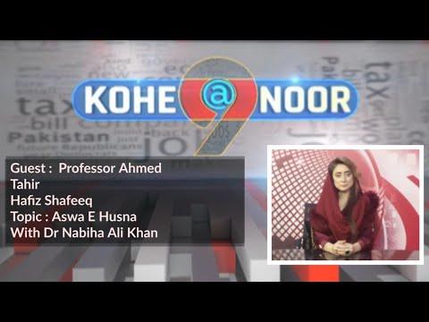 Kohenoor@9 With Dr Nabiha Ali Khan 12 December 2020 | Kohenoor News Pakistan