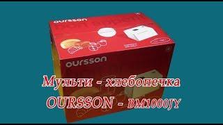 Мульти-хлебопечка Oursson-BM1000JY/SS