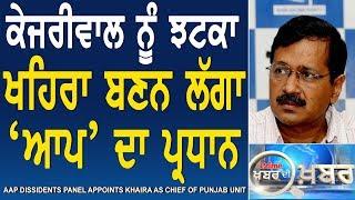 Prime Khabar Di Khabar #546_AAP Dissidents Panel Appoints Khaira As Chief Of Punjab Unit