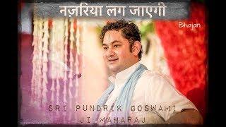 Bhajan | Najariya Lag Jayegi with lyrics | Shri Pundrik Goswami Ji Maharaj