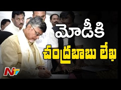 CM Chandrababu Writes Letter to Modi : Urges PM to Release an Interim Relief of Rs 1200 cr