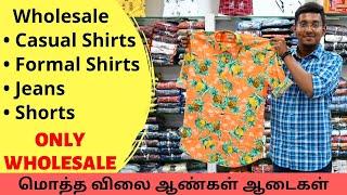மொத்த விலை ஆண்கள் ஆடைகள்   சென்னை   Wholesale Mens Wear   Chennai Shirt   Jean   Shorts   Blazers  