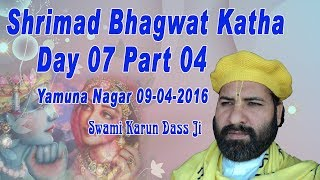 Shri Bhaktmaal Katha Day 07 Part 04  Yamuna Nagar  Swami Karun Dass Ji