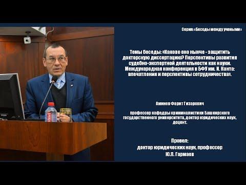Беседа с доктором юридических наук, доцентом Ф.Г. Аминевым