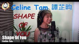 Ed Sheeran - Shape Of You (Celine Tam 譚芷昀 COVER) ft. full version