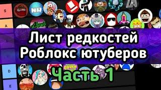 ЛИСТ РЕДКОСТЕЙ РОБЛОКС ЮТУБЕРОВ - Часть 1.