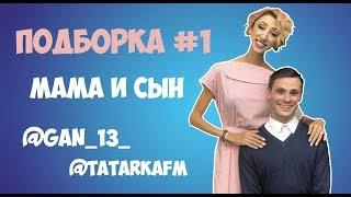 ПОДБОРКА МАМА И СЫН #1 | АНДРЕЙ БОРИСОВ | ЛИЛИЯ АБРАМОВА