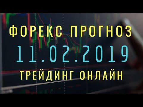 ФОРЕКС ПРОГНОЗ НА 11 ФЕВРАЛЯ 2019 АНАЛИТИКА ТРЕЙДИНГ ОНЛАЙН!