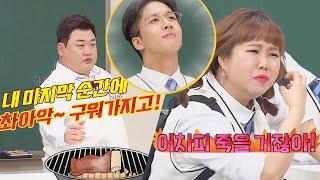 Knowing Bros EP223 Kim Jun-Hyun, Hong Hyun-Hee, Ravi (VIXX), Seungkwan (Seventeen)