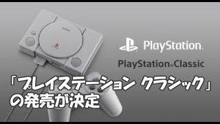 速報プレイステーションクラシック発売playstationclassic