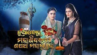 Mahashivratri Sapath Mahasaptah - Nua Bohu & Durga | Full Ep 7 19th Feb 2018 - TarangTV