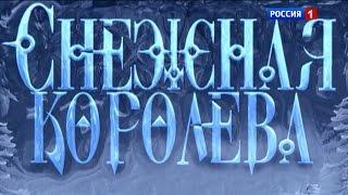 Снежная королева | Новогодний музыкальный фильм | Субботний вечер