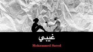 Mohammed Saeed - Gheby | محمد سعيد - غيبي (Lyrics Video) تحميل MP3