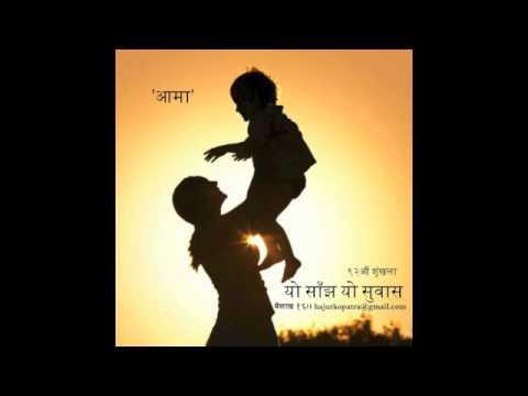 92nd YO SANJH YO SUBASH (Mother's Day Special )