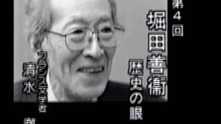 堀田善衛1998年大江健三郎・桑原武夫との対談含む