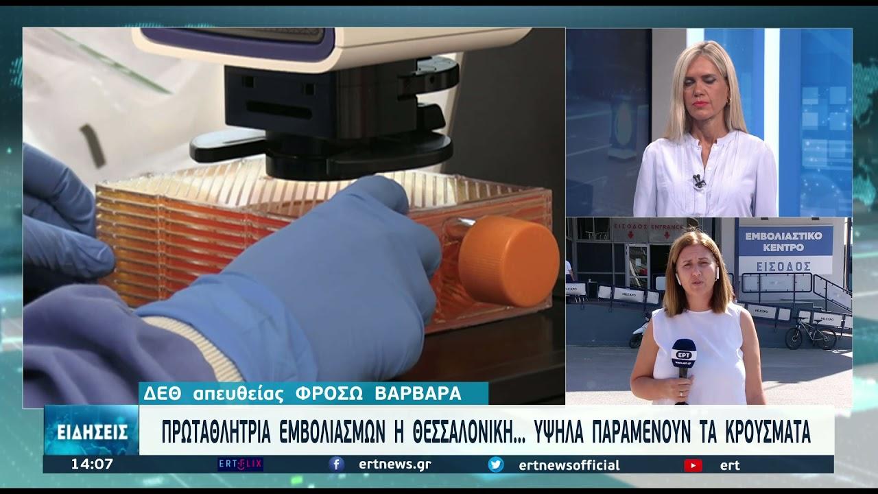 Ανησυχία για την αύξηση των κρουσμάτων στη Β.Ελλάδα-1η στους εμβολιασμούς η Θεσ/νίκη  20/9/2021  ΕΡΤ