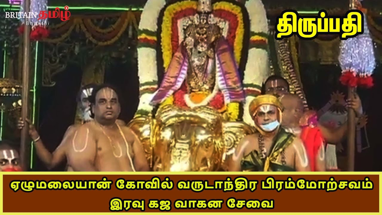 thirupthi-ஏழமலயன-கவல-வரடநதர-பரமமறசவம-இரவ-கஜ-வகன-சவ-britain-tamil-bakthi