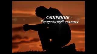 Научитесь от Меня, ибо Я кроток и смирен сердцем.. (Смирение)