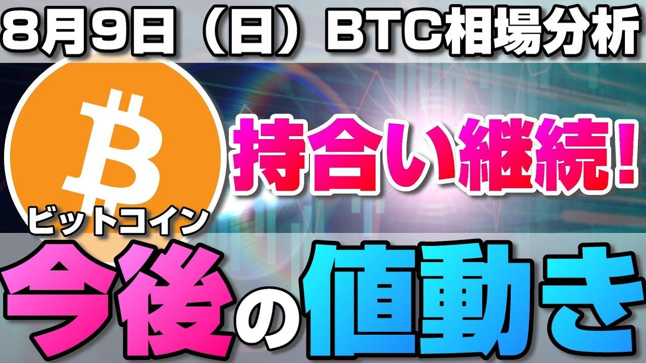 【仮想通貨】ビットコイン三角持ち合い形成で今後どうなる?ローソク足だけでBTCの今後の相場を分析!BTC/USD【8月9日(日)】 #ビットコイン #BTC