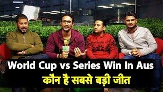 Aaj Ka Agenda: World Cup vs Series Win In Aus, कौन सी जीत है सबसे बड़ी? | Sports Tak