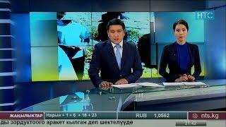 #Жаңылыктар / 28.09.18 / НТС / Кечки чыгарылыш - 21.30 / #Кыргызстан