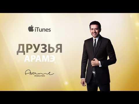 Arame - Druzya «Друзья»