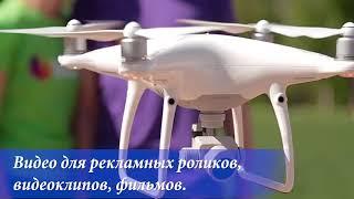 Фото и видео с воздуха в 4K и FullHD
