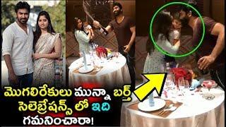 Mogalirekulu Telugu Serial Hero Munna (Sagar) Birthday Celebrations with His Wife Soundarya