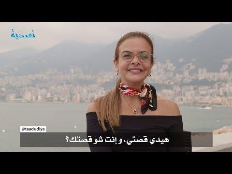 شو قصتك؟ – تانيا محمود عوض