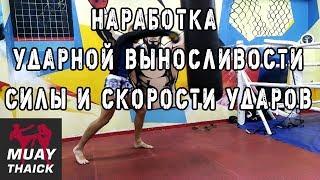 Наработка ударной выносливости, силы и скорости ударов на мешке в тайском боксе, кикбоксе, мма