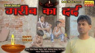 एक बार जरूर देखे | गरीब का दर्द । Garib ka Dard। Heart Touching Diwali Film । Rahul Music