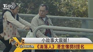 FOCUS/小故事大震撼!《淪落人》港金像獎8提名