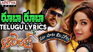 "Rooba Rooba Full Song With Telugu Lyrics ||""మా పాట మీ నోట""|| Ram Charan Teja, Genelia D'Souza"