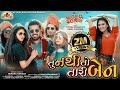 Tu Nathi To Tari Ben    Samarth Sharma   Neha Suthar   New Gujarati Song   MFD Beats