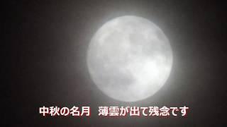 中秋の名月2018.9.24Harvestmoon