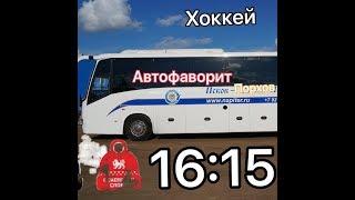 """""""Автофаворит"""" Псков - """"Порхов"""" 14 октября 2018"""